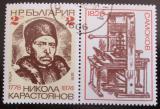 Poštovní známka Bulharsko 1978 Nikola Karastojanov, tiskař Mi# 2742