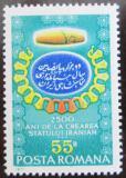 Poštovní známka Rumunsko 1971 2500 let Persie Mi# 2983
