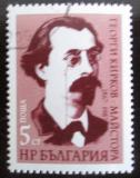 Poštovní známka Bulharsko 1987 Georgij Kirkov Mi# 3581