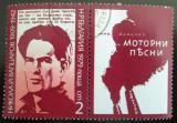Poštovní známka Bulharsko 1979 Nikola Vapzarov, básník Mi# 2847