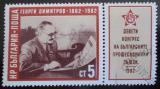 Poštovní známka Bulharsko 1982 Jiří Dimitrov Mi# 3082