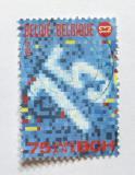 Poštovní známka Belgie 1988 Poštovní spořitelna Mi# 2358