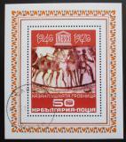 Poštovní známka Bulharsko 1976 UNESCO, 30. výročí Mi# Block 69