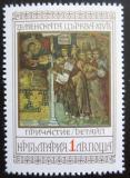 Poštovní známka Bulharsko 1976 Poslední večeře Mi# 2535
