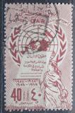 Poštovní známka Sýrie 1958 Deklarace lidských práv, 10. výročí Mi# V 32