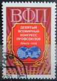 Poštovní známka SSSR 1978 Kongres odborářů Mi# 4714