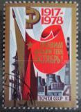 Poštovní známka SSSR 1978 VŘSR, 61. výročí Mi# 4780