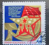 Poštovní známka SSSR 1969 VŘSR, 52. výročí Mi# 3680