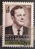 Poštovní známka SSSR 1974 Lev Arcimovič, fyzik Mi# 4208