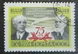 Poštovní známka SSSR 1974 Moskevské umělecké divadlo, 75. výročí Mi# 4247