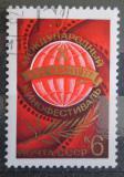 Poštovní známka SSSR 1977 Mezinárodní filmový festival Mi# 4601