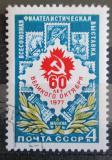 Poštovní známka SSSR 1977 Výstava známek k VŘSR Mi# 4627