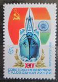 Poštovní známka SSSR 1981 Nákladní loď Mi# 5045