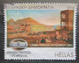 Poštovní známka Řecko 2016 Umění, Johannes Rabe Mi# 2880