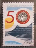 Poštovní známka Řecko 2008 Výzkumný ústav, 50. výročí Mi# 2474 Kat 3.50€
