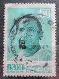 Poštovní známka Srí Lanka 1982 Gunapala Piyasena Malalasekera Mi# 589