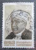 Poštovní známka Srí Lanka 1982 Waitialingam Duraiswamy Mi# 592