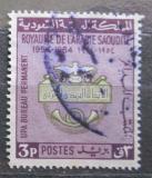 Poštovní známka Saudská Arábie 1966 Arabská poštovní unie, 10. výročí Mi# 273