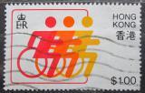 Poštovní známka Hongkong 1982 Jihopacifické hry Mi# 405