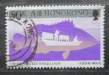 Poštovní známka Hongkong 1986 Rybářská loď Mi# 491