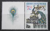 Poštovní známka Česká republika 2005 Pozdrav - páv Mi# 423