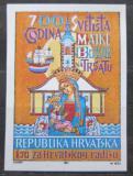 Poštovní známka Chorvatsko 1991 Klášter v Rijece, daňová neperf. Mi# 9 B