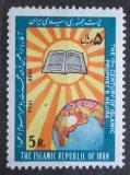 Poštovní známka Írán 1980 Korán a glóbus Mi# 1968