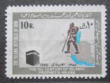 Poštovní známka Írán 1980 Pouť do Mekky Mi# 1969