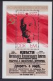 Poštovní známka DDR 1977 VŘSR, 60. výročí, V. I. Lenin Mi# Block 50