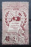 Poštovní známka Sýrie 1958 Deklarace lidských práv Mi# V 32