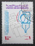 Poštovní známka S.A.E. 1994 Svaz spisovatelů, 10. výročí Mi# 447