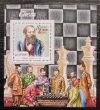 Poštovní známka Sierra Leone 2015 Wilhelm Steinitz, šachy Mi# Block 881 Kat 11€