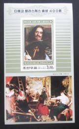 Poštovní známka KLDR 1999 Diego Velazquez Mi# Block 426