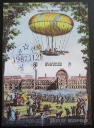 Poštovní známka KLDR 1982 Létající balón Mi# Block 133