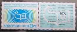Poštovní známky Bulharsko 1977 Konference spisovatelù Mi# 2607