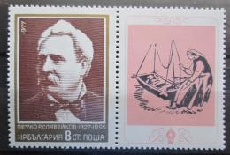 Poštovní známka Bulharsko 1977 Petko Slavejkov, spisovatel Mi# 2648