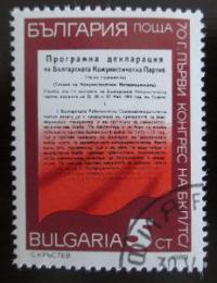Poštovní známka Bulharsko 1989 Komunistický kongres Mi# 3761