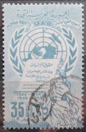 Poštovní známka Sýrie 1958 Deklarace lidských práv, 10. výroèí Mi# V 31