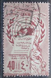 Poštovní známka Sýrie 1958 Deklarace lidských práv, 10. výroèí Mi# V 32