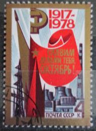 Poštovní známka SSSR 1978 VØSR, 61. výroèí Mi# 4780