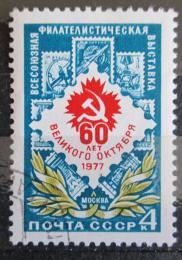 Poštovní známka SSSR 1977 Výstava známek k VØSR Mi# 4627