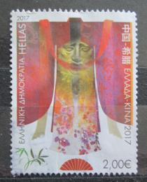 Poštovní známka Øecko 2017 Divadelní maska Mi# 2965 Kat 4.60€