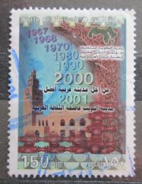 Poštovní známka Kuvajt 2000 Konference arabských mìst Mi# 1649