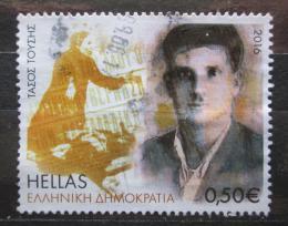 Poštovní známka Øecko 2016 Tassos Toussis Mi# 2889