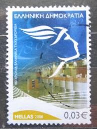 Poštovní známka Øecko 2008 Pošta, 180. výroèí Mi# 2469