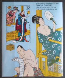 Poštovní známka Adžmán 1971 Umìní, Kitagawa Utamaro neperf. Mi# Block 325 B 10€