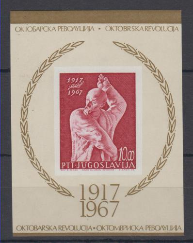 Poštovní známka Jugoslávie 1967 Socha V. I. Lenina Mi# Block 12 Kat 8€