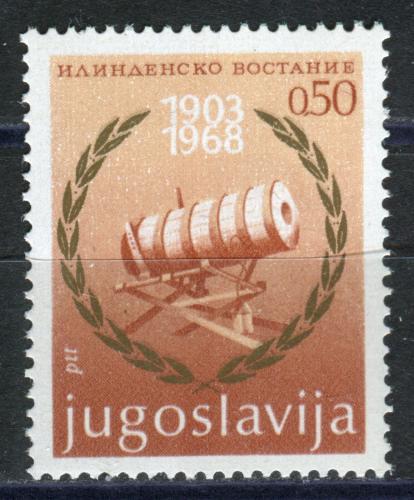 Poštovní známka Jugoslávie 1968 Starý kanón Mi# 1296