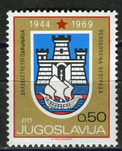 Poštovní známka Jugoslávie 1969 Znak Bìlehrad Mi# 1349