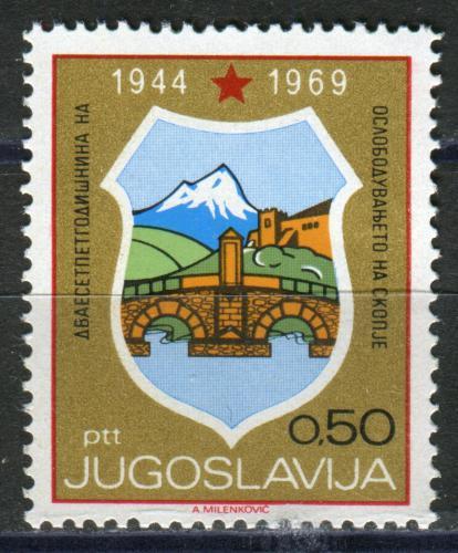 Poštovní známka Jugoslávie 1969 Znak Skopje Mi# 1351